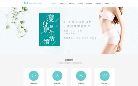 瘦身减肥生活馆响应式网站模板
