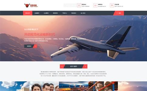 物流运输公司响应式网站模板