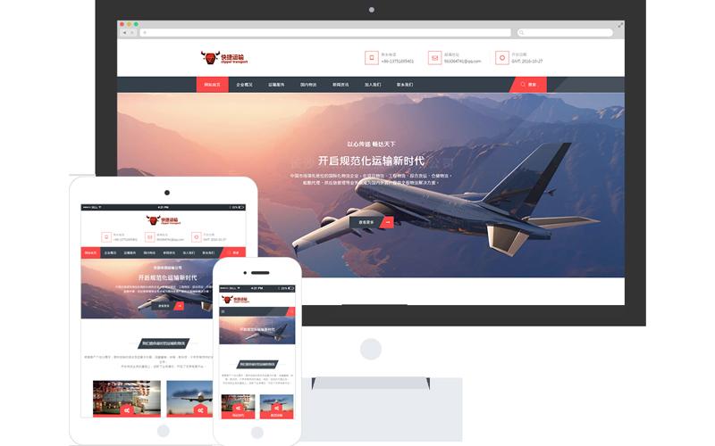 物流運輸公司網站模板整站源碼-MetInfo響應式網頁設計制作
