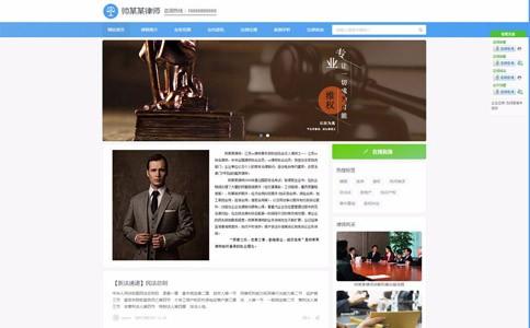 律师事务所网站模板_整站源码_响应式网页设计制作搭建