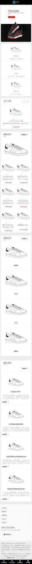 鞋子商城网站模板,鞋子商城网页模板,鞋子商城响应式网站模板