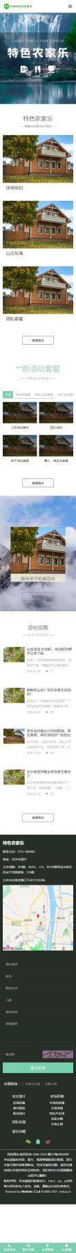 休闲农庄网站模板,休闲农庄网页模板,休闲农庄响应式网站模板