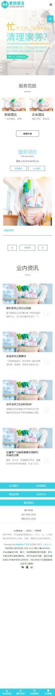 清洁保洁公司网站模板,清洁保洁公司网页模板,清洁保洁公司响应式网站模板