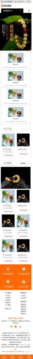 金银珠宝商城网站模板,金银珠宝商城网页模板,金银珠宝商城响应式网站模板