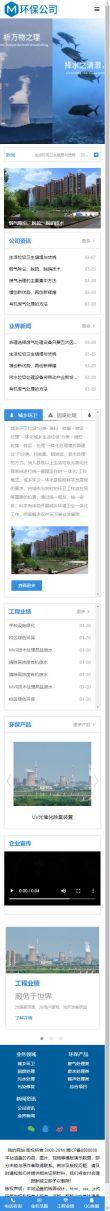 环保科技集团网站模板,环保科技集团网页模板,环保科技集团响应式网站模板