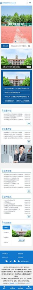 招生办就业中心网站模板,招生办就业中心网页模板,招生办就业中心响应式网站模板
