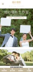 婚纱摄影工作室网站模板,婚纱摄影工作室网页模板,婚纱摄影工作响应式网站模板