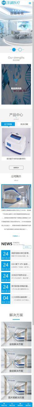 医疗器械公司网站模板,医疗器械公司网页模板,医疗器械公司响应式网站模板