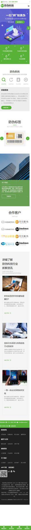 防伪科技公司网站模板,防伪科技公司网页模板,防伪科技公司响应式网站模板