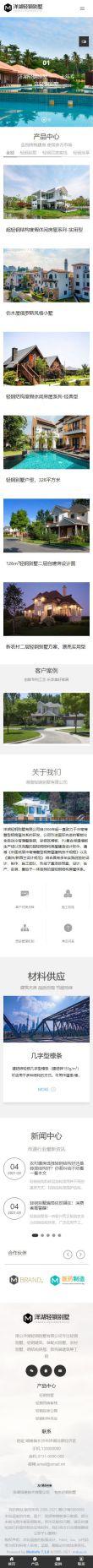 轻钢别墅公司网站模板,轻钢别墅公司网页模板,轻钢别墅公司响应式网站模板