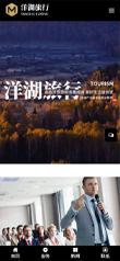 旅游集团公司网站模板,旅游集团公司网页模板,旅游集团公司响应式网站模板