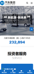 汽车集团公司网站模板,汽车集团公司网页模板,汽车集团公司响应式网站模板