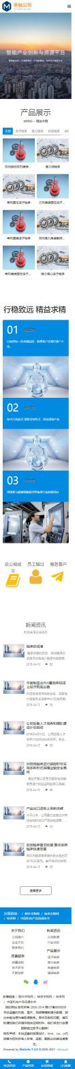 机械零件加工企业网站模板,机械零件加工企业网页模板,机械零件加工企业响应式网站模板
