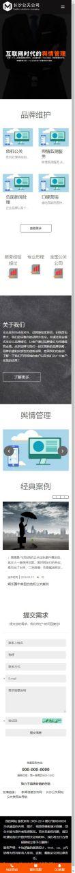 公关公司网站模板,公关公司网页模板,公关公司响应式网站模板