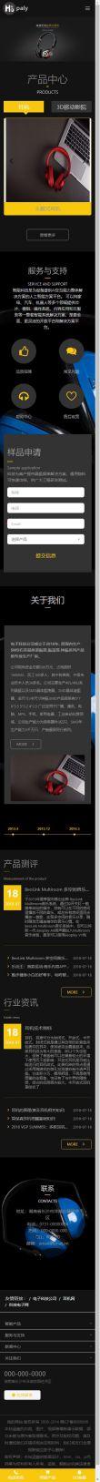 电子科技产品公司网站模板,电子科技产品公司网页模板,电子科技产品公司响应式网站模板