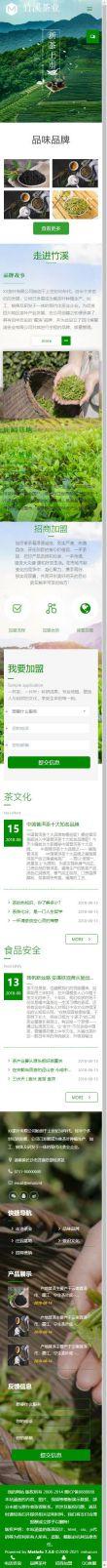 茶业公司网站模板,茶业公司网页模板,茶业公司响应式网站模板
