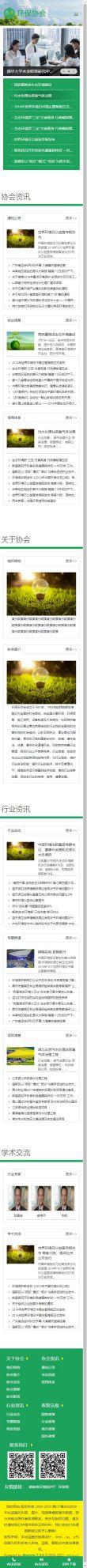 环境协会社团网站模板,环境协会社团网页模板,环境协会社团响应式网站模板