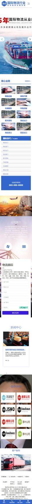 供应链管理集团网站模板,供应链管理集团网页模板,供应链管理集团响应式网站模板