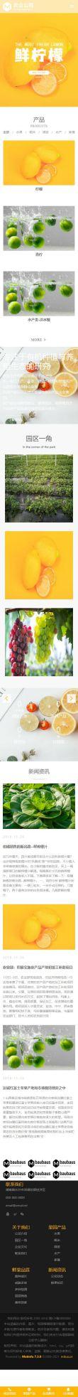 果园农场网站模板,果园农场网页模板,果园农场响应式模板