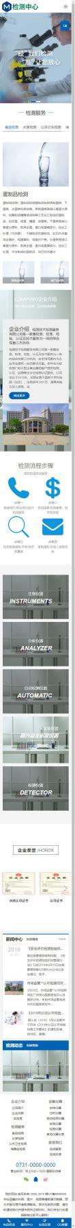 分析检测机构网站模板,分析检测机构网页模板,分析检测机构响应式模板