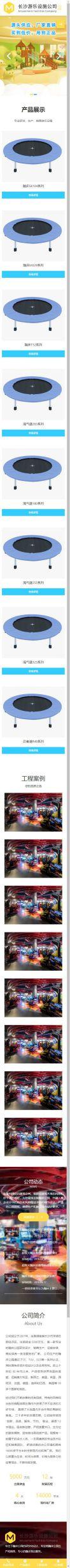 大型游乐场设备企业网站模板,大型游乐场设备企业网页模板,大型游乐场设备企业响应式模板