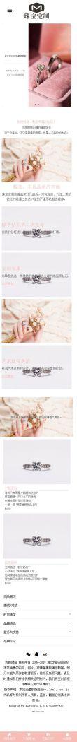 钻石珠宝连锁公司网站模板,钻石珠宝连锁公司网页模板,钻石珠宝连锁公司响应式模板