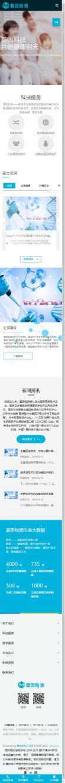基因测序机构网站模板,基因测序机构网页模板,基因测序机构响应式模板