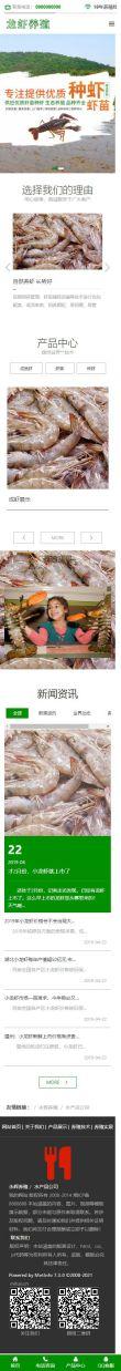 水产龙虾养殖基地网站模板,水产龙虾养殖基地网页模板,水产龙虾养殖基地响应式模板