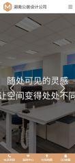 公司装修设计公司网站模板,公司装修设计公司网页模板,公司装修设计公司响应式模板