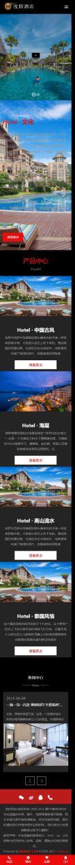 假日酒店网站模板,假日酒店网页模板,假日酒店响应式模板