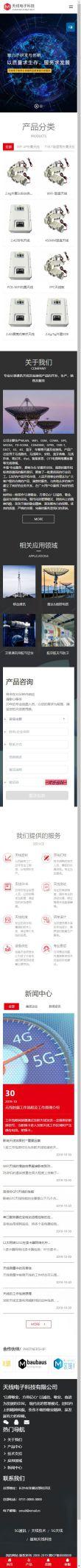 基站天线公司网站模板,基站天线公司网页模板,基站天线公司响应式网站模板
