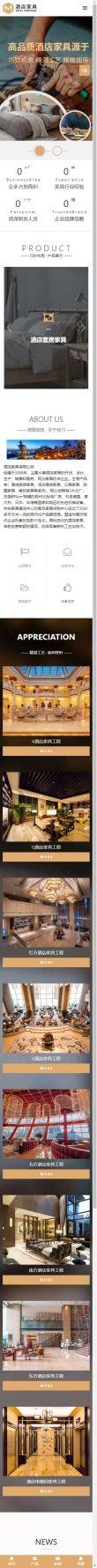 酒店家具定制网站模板,酒店家具定制网页模板,酒店家具定制响应式网站模板