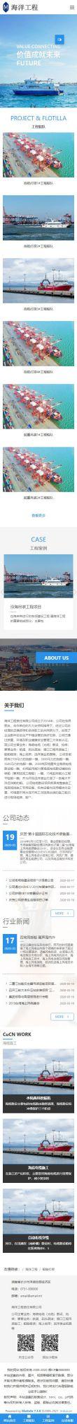 船舶打捞工程公司网站模板,船舶打捞工程公司网页模板,船舶打捞工程公司响应式网站模板