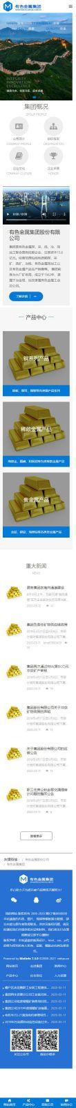 有色金属集团股份有限公司网站模板,有色金属集团股份有限公司网页模板,有色金属集团股份有限公司响应式网站模板