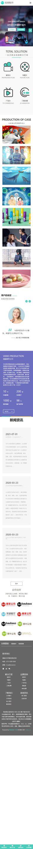 视频制作公司网站模板,视频制作公司网页模板,视频制作公司响应式网站模板