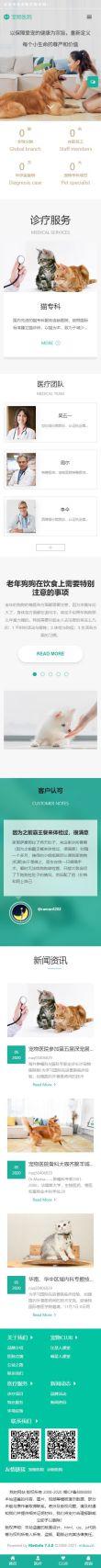 宠物医院网站模板,宠物医院网页模板,宠物医院响应式网站模板