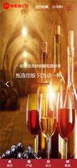 葡萄酒公司网站模板,葡萄酒公司网页模板,葡萄酒公司响应式网站模板
