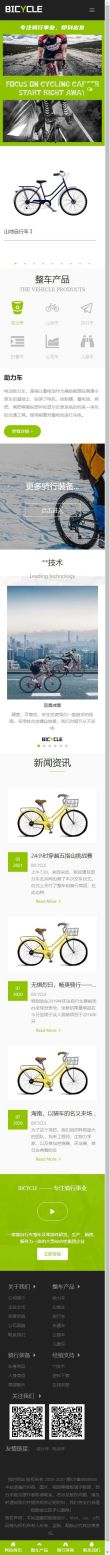 自行车品牌公司网站模板,自行车品牌公司网页模板,自行车品牌公司响应式网站模板