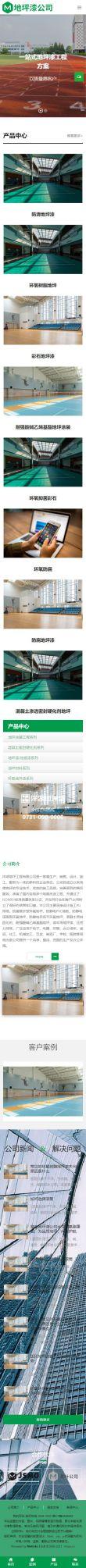 地坪漆公司网站模板,地坪漆公司网页模板,地坪漆公司响应式网站模板
