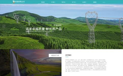 环保材料公司响应式网站模板