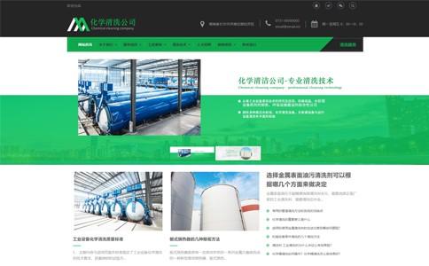 化学清洗公司网站模板,化学清洗公司网页模板,响应式模板,网站制作,网站建设