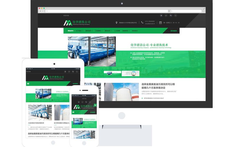 化学清洗公司网站模板-化学清洗公司网页模板 响应式模板 网站制作 网站建站
