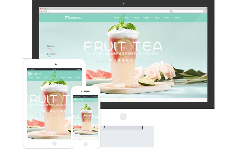 奶茶加盟公司网站模板-奶茶加盟公司网页模板 响应式模板 网站制作 网站建站