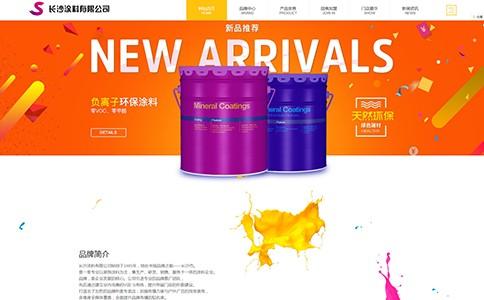 涂料公司网站模板,涂料公司网页模板,响应式模板,网站制作,网站建设
