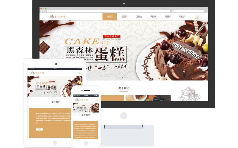 蛋糕西點招商加盟網站模板,蛋糕西點招商加盟網頁模板,蛋糕西點招商加盟響應式模板