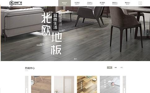 地板厂家响应式网站模板