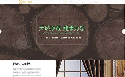 实木家具定制公司响应式网站模板