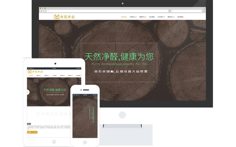 实木地板 生产厂家网站模板,实木地板 生产厂家网页模板,实木地板 生产厂家响应式模板