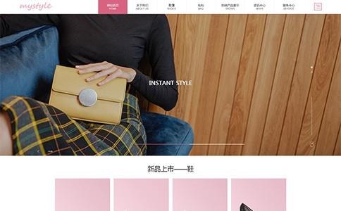 鞋包公司响应式网站模板