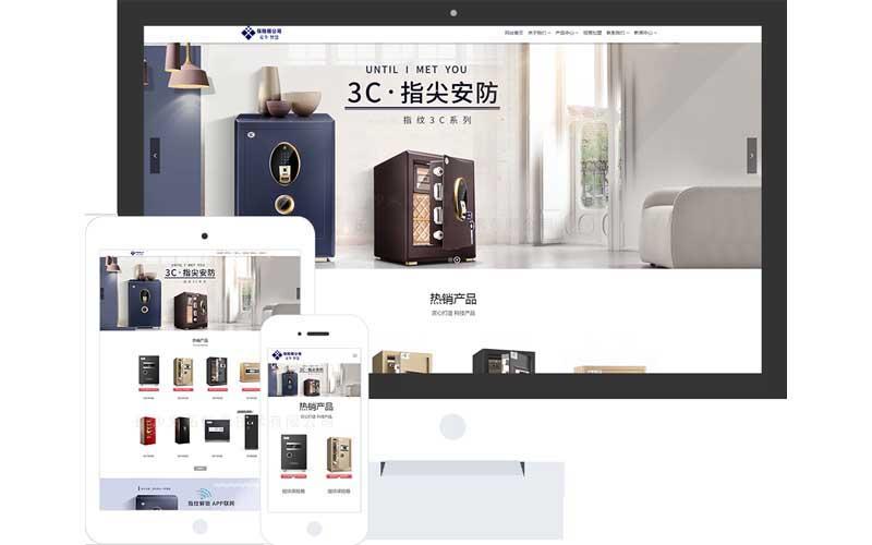 保险箱公司网站模板-保险箱公司网页模板|响应式模板|网站制作|网站建站